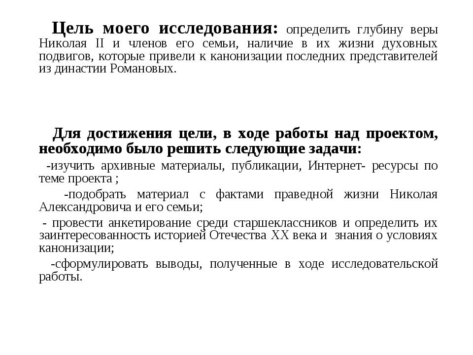 Цель моего исследования: определить глубину веры Николая II и членов его сем...