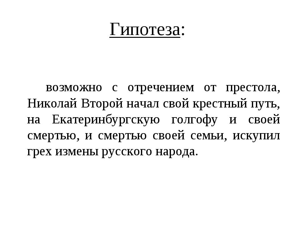 Гипотеза: возможно с отречением от престола, Николай Второй начал свой крестн...