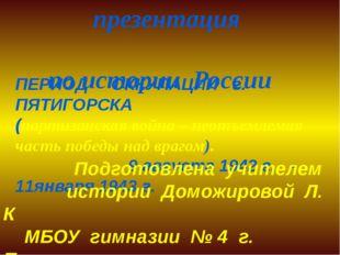 презентация по истории России ПЕРИОД ОККУПАЦИИ г. ПЯТИГОРСКА (партизанская в