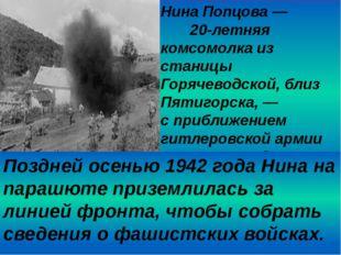 Нина Попцова — 20-летняя комсомолка из станицы Горячеводской, близ Пятигорска