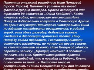 Памятник отважной разведчице Нине Попцовой (просп. Кирова). Памятник установл