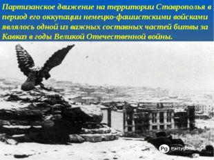 Партизанское движение на территории Ставрополья в период его оккупации немецк