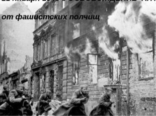 11 января 1943г ОСВОБОЖДЕНИЕ ПЯТИГОРСКА от фашистских полчищ.