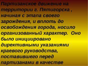 Партизанское движение на территории г. Пятигорска , начиная с этапа своего за