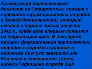 Организация партизанского движения на Ставрополье, связана с переходом сформи