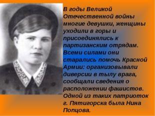 В годы Великой Отечественной войны многие девушки, женщины уходили в горы и п