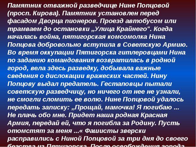 Памятник отважной разведчице Нине Попцовой (просп. Кирова). Памятник установл...