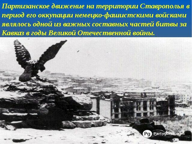 Партизанское движение на территории Ставрополья в период его оккупации немецк...