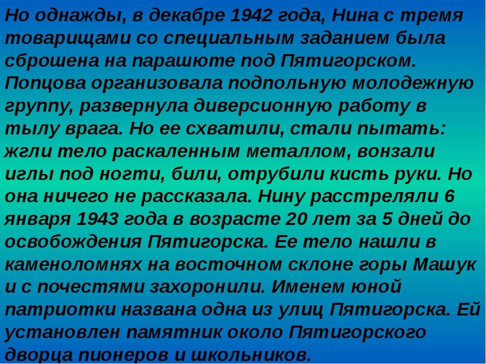 Но однажды, в декабре 1942 года, Нина с тремя товарищами со специальным задан...