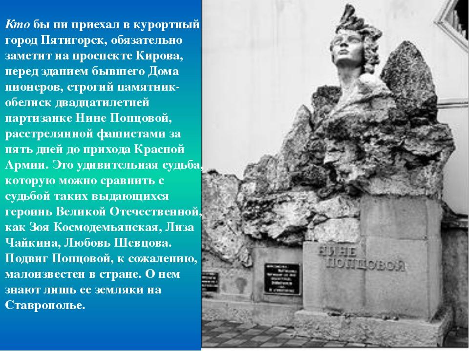 Кто бы ни приехал в курортный город Пятигорск, обязательно заметит на проспек...