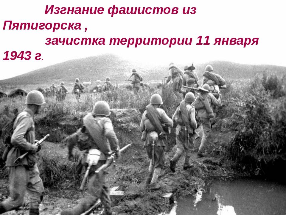 Изгнание фашистов из Пятигорска , зачистка территории 11 января 1943 г.