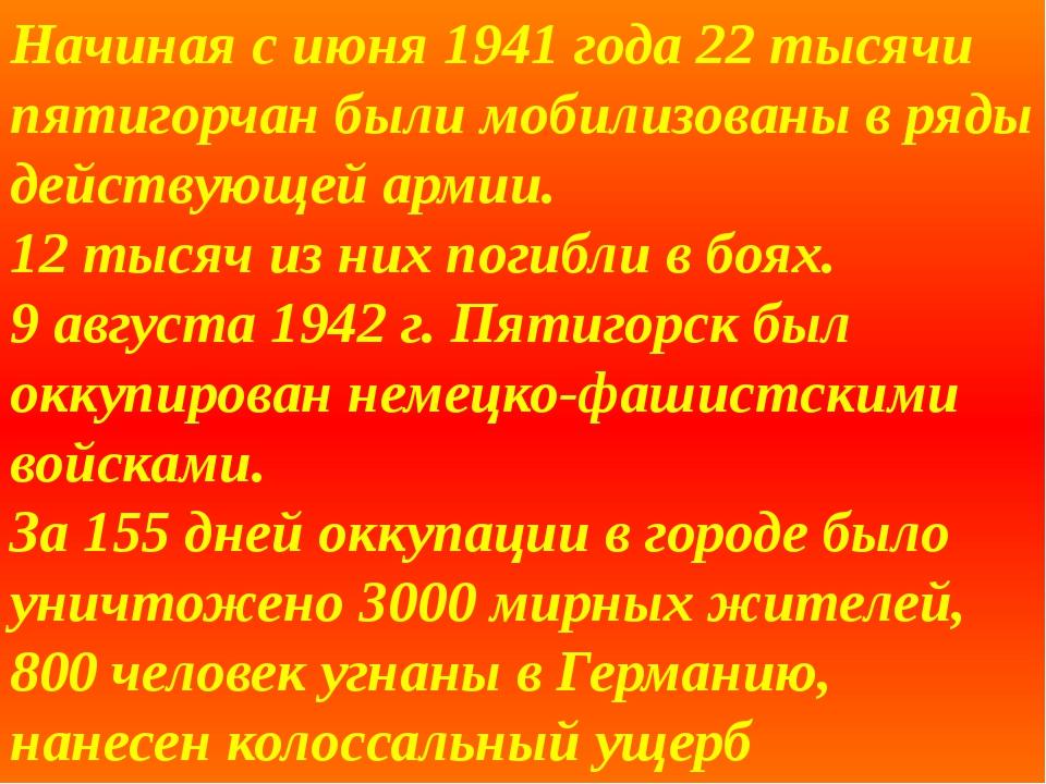 Начиная с июня 1941 года 22 тысячи пятигорчан были мобилизованы в ряды действ...