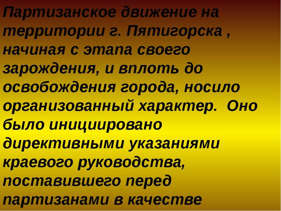 Партизанское движение на территории г. Пятигорска , начиная с этапа своего за...
