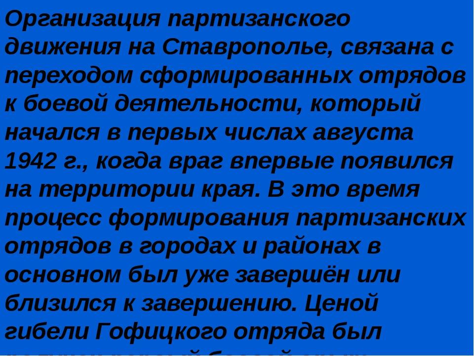 Организация партизанского движения на Ставрополье, связана с переходом сформи...