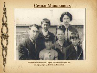 Семья Мацаковых Надбит Габышевич и Софья Леонтьева с детьми: Тамара, Борис, Л