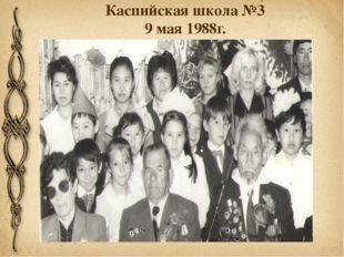 Каспийская школа №3 9 мая 1988г.