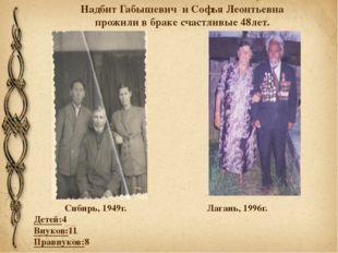Надбит Габышевич и Софья Леонтьевна прожили в браке счастливые 48лет. Сибирь,