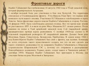 Фронтовые дороги Надбит Габышевич был мобилизован 16 августа 1942 года в 70-ы