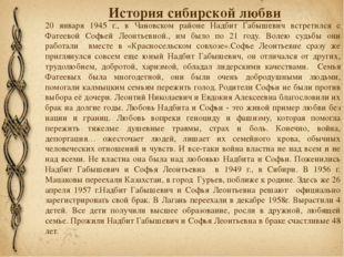 История сибирской любви 20 января 1945 г., в Чановском районе Надбит Габышеви