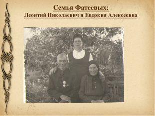 Семья Фатеевых: Леонтий Николаевич и Евдокия Алексеевна