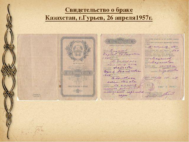 Свидетельство о браке Казахстан, г.Гурьев, 26 апреля1957г.