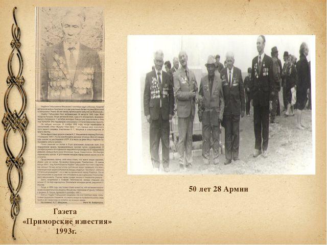 Газета «Приморские известия» 1993г. 50 лет 28 Армии
