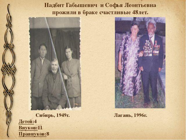 Надбит Габышевич и Софья Леонтьевна прожили в браке счастливые 48лет. Сибирь,...