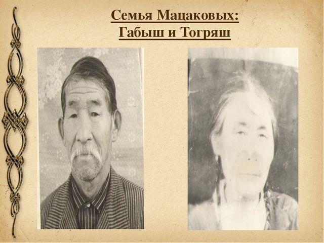 Семья Мацаковых: Габыш и Тогряш