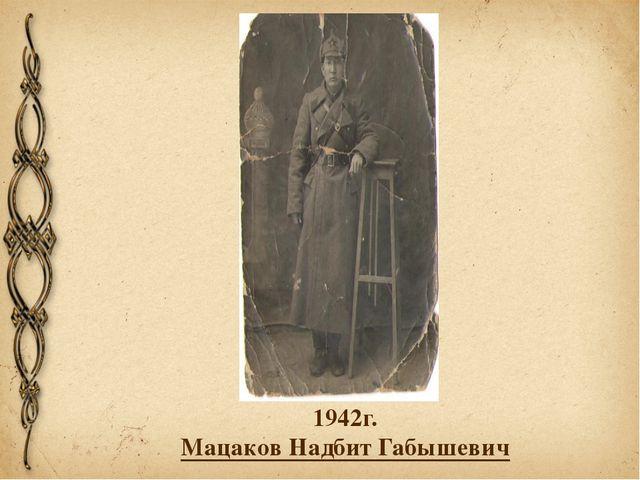 1942г. Мацаков Надбит Габышевич