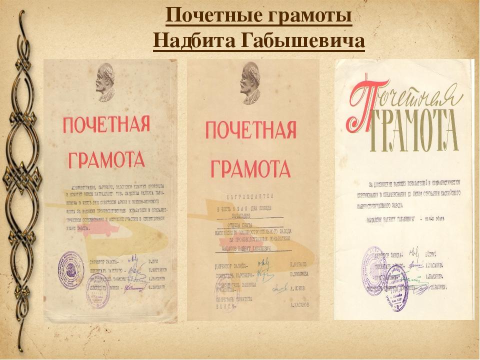 Почетные грамоты Надбита Габышевича