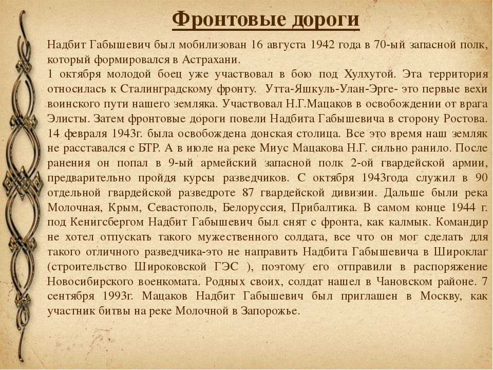 Фронтовые дороги Надбит Габышевич был мобилизован 16 августа 1942 года в 70-ы...
