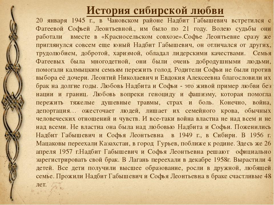 История сибирской любви 20 января 1945 г., в Чановском районе Надбит Габышеви...
