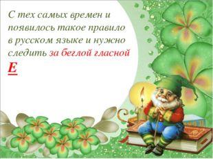 С тех самых времен и появилось такое правило в русском языке и нужно следить