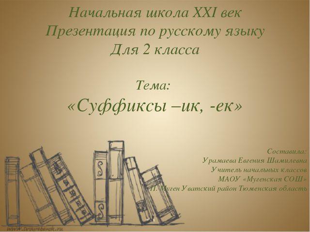 Начальная школа XXI век Презентация по русскому языку Для 2 класса Тема: «Суф...