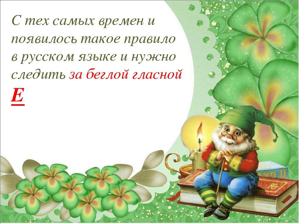 С тех самых времен и появилось такое правило в русском языке и нужно следить...