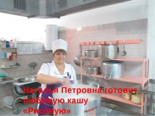 Наталья Петровна готовит любимую кашу «Рисовую»