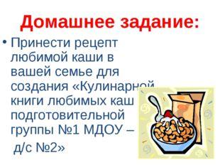 Домашнее задание: Принести рецепт любимой каши в вашей семье для создания «Ку