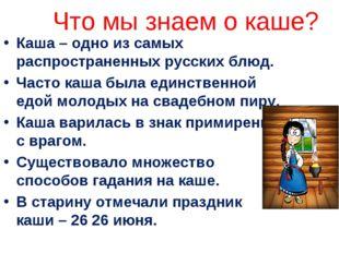 Что мы знаем о каше? Каша – одно из самых распространенных русских блюд. Част