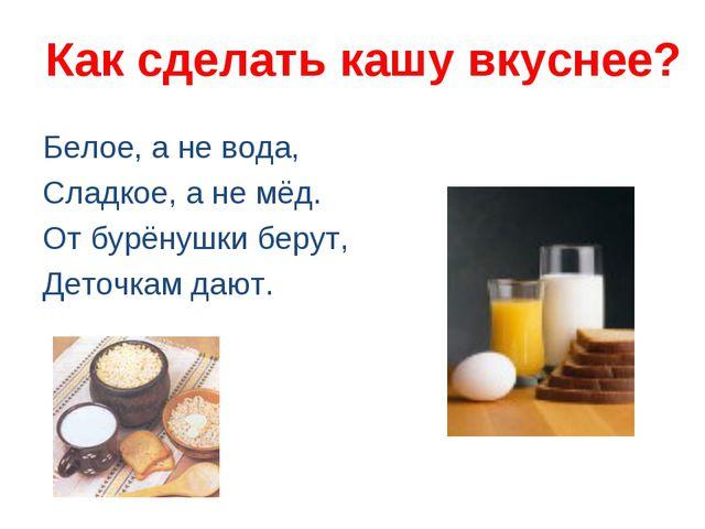 Как сделать кашу вкуснее? Белое, а не вода, Сладкое, а не мёд. От бурёнушки б...