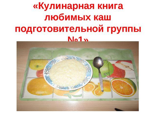«Кулинарная книга любимых каш подготовительной группы №1»