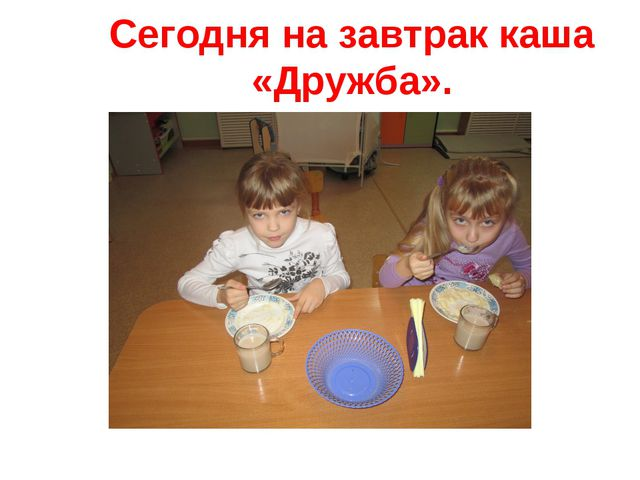 Сегодня на завтрак каша «Дружба».