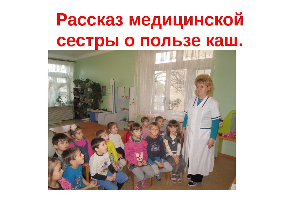Рассказ медицинской сестры о пользе каш.
