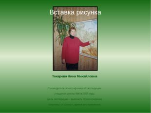 Токарева Нина Михайловна Руководитель этнографической экспедиции учащихся шко