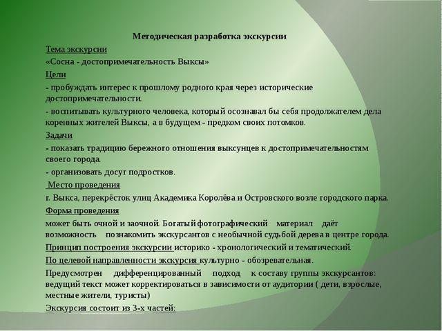 Методическая разработка экскурсии Тема экскурсии «Сосна - достопримечательно...