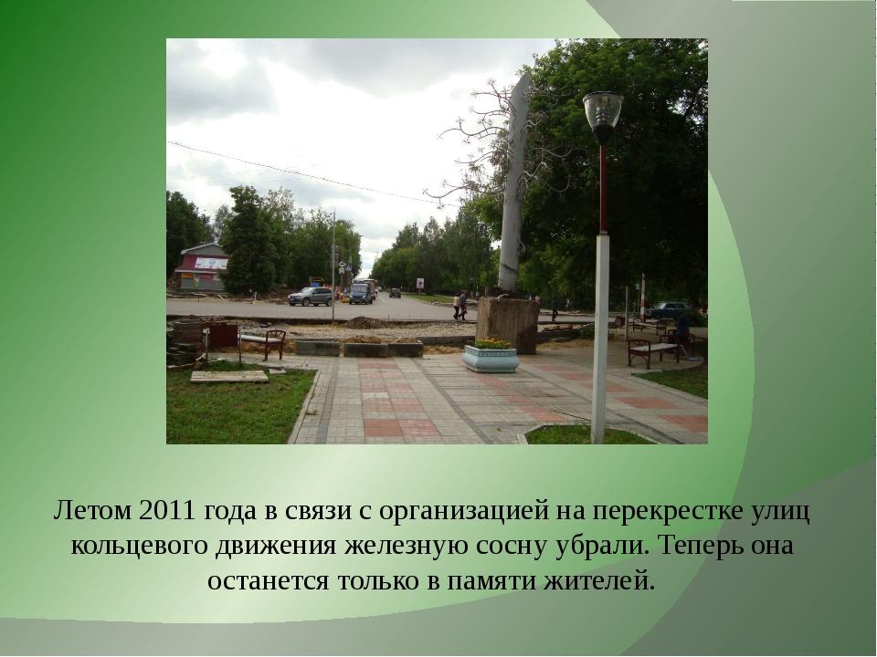 Летом 2011 года в связи с организацией на перекрестке улиц кольцевого движени...