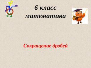 6 класс математика Сокращение дробей 10.05.2012
