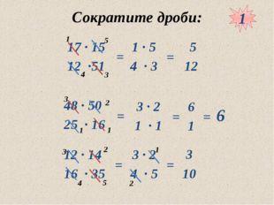 10.05.2012 www.konspekturoka.ru Сократите дроби: = = = = = 6 = = 1 1 3 4 5 1