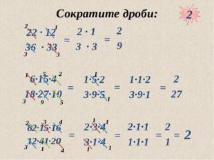 10.05.2012 www.konspekturoka.ru Сократите дроби: 2 = = = = = = = = = 2 2 3 3