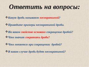 Ответить на вопросы: 10.05.2012 www.konspekturoka.ru Что значит сократить дро