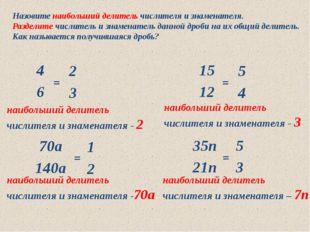 10.05.2012 www.konspekturoka.ru Назовите наибольший делитель числителя и знам